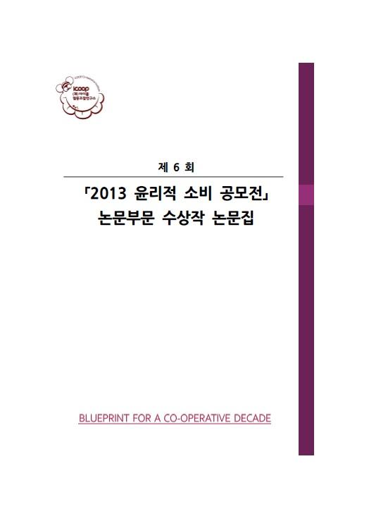 129_『2013 윤리적 소비 공모전 논문부문 수상작 논문집』표지.jpg