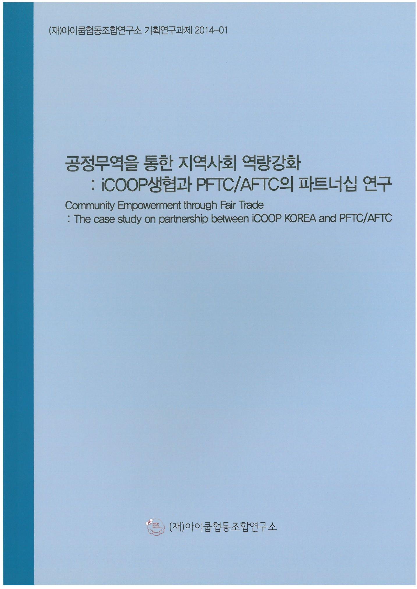 130_『공정무역을 통한 지역사회 역량강화  iCOOP생협과 PFTCAFTC의 파트너십 연구』,(엄은희)_표지.jpg