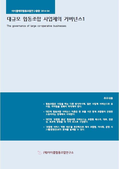 132_(아이쿱 해외 협동조합 연구동향 2014-04) 『대규모 협동조합 사업체의 거버넌스(1)』(이경수 편역)_표지.jpg