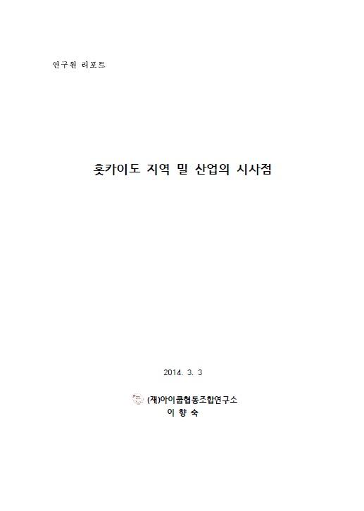 136_『홋카이도 지역 밀 산업의 시사점』(이향숙)_표지.jpg