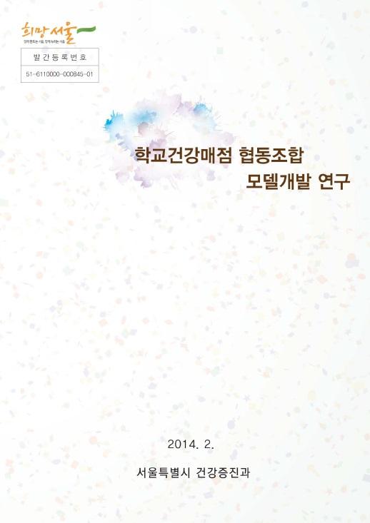 137_『학교건강매점 협동조합 모델개발 연구』(지민진, 최은주)_표지.jpg