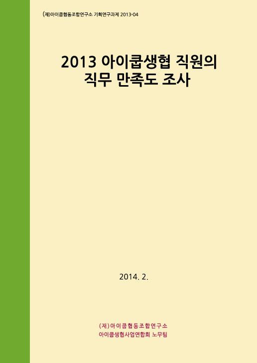 138_『2013 아이쿱생협 직원의 직무 만족도 조사』(손범규).jpg