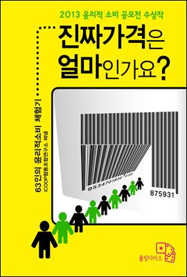 140_『진짜 가격은 얼마 입니까 2013』(E-Book)_표지.png