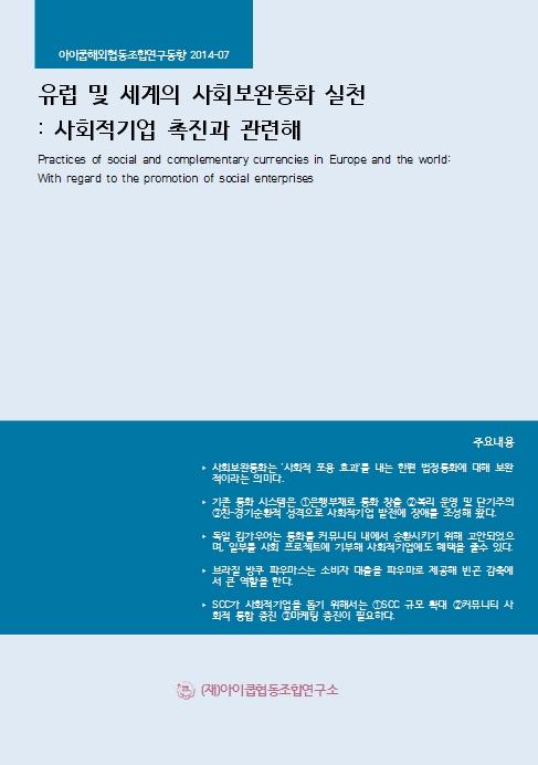146_유럽 및 세계의 사회보완통화 실천- 사회적기업 촉진과 관련해.jpg