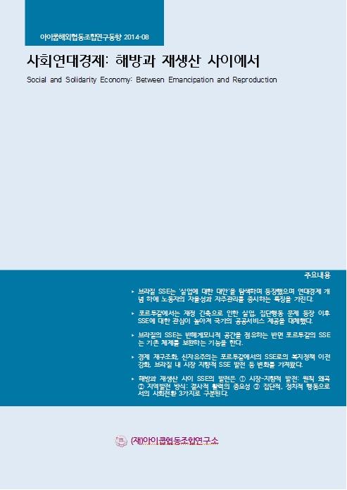 147_(아이쿱해외협동조합연구동향 2014-08) 『사회연대경제- 해방과 재생산 사이에서』.jpg