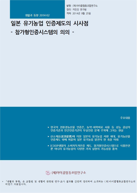 149_(생활과 동향 2014-02) 『일본의 유기농업 인증제도의 시사점 – 참가형인증시스템의 의의』.jpg