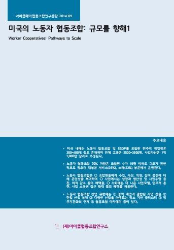 150_(아이쿱해외협동조합연구동향 2014-09) 『미국의 노동자 협동조합 규모를 향해서1』.jpg