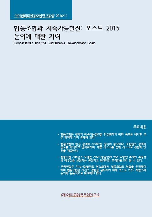 154_ (아이쿱해외협동조합연구동향 2014-11) 『협동조합과 지속가능발전 포스트 2015 논의에 대한 기여』.jpg