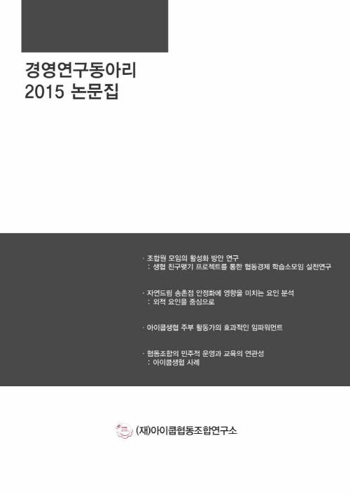 2015_경영동아이논문모음집_최종_Page_001.jpg