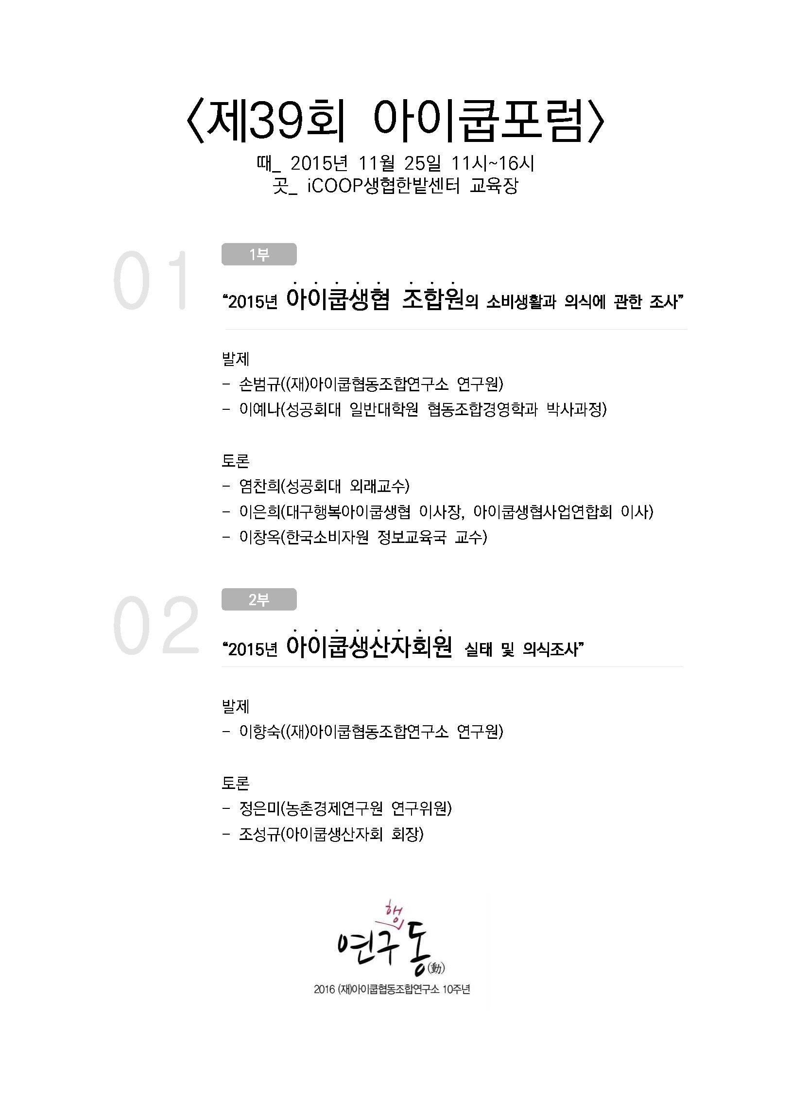 제39회 아이쿱포럼_Page_01.jpg