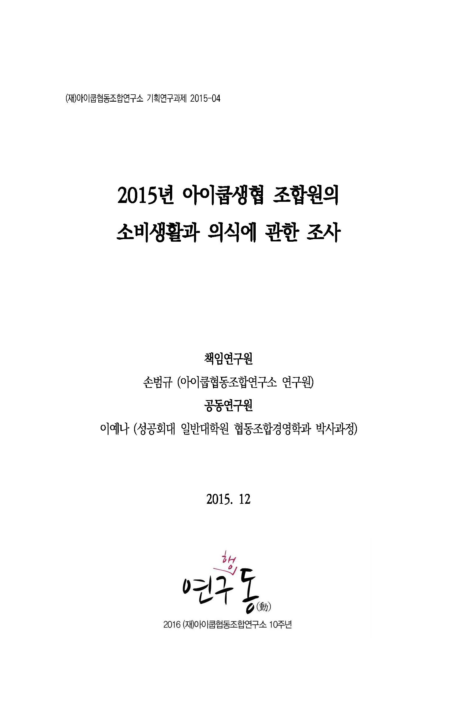 2015_member_cover.jpg