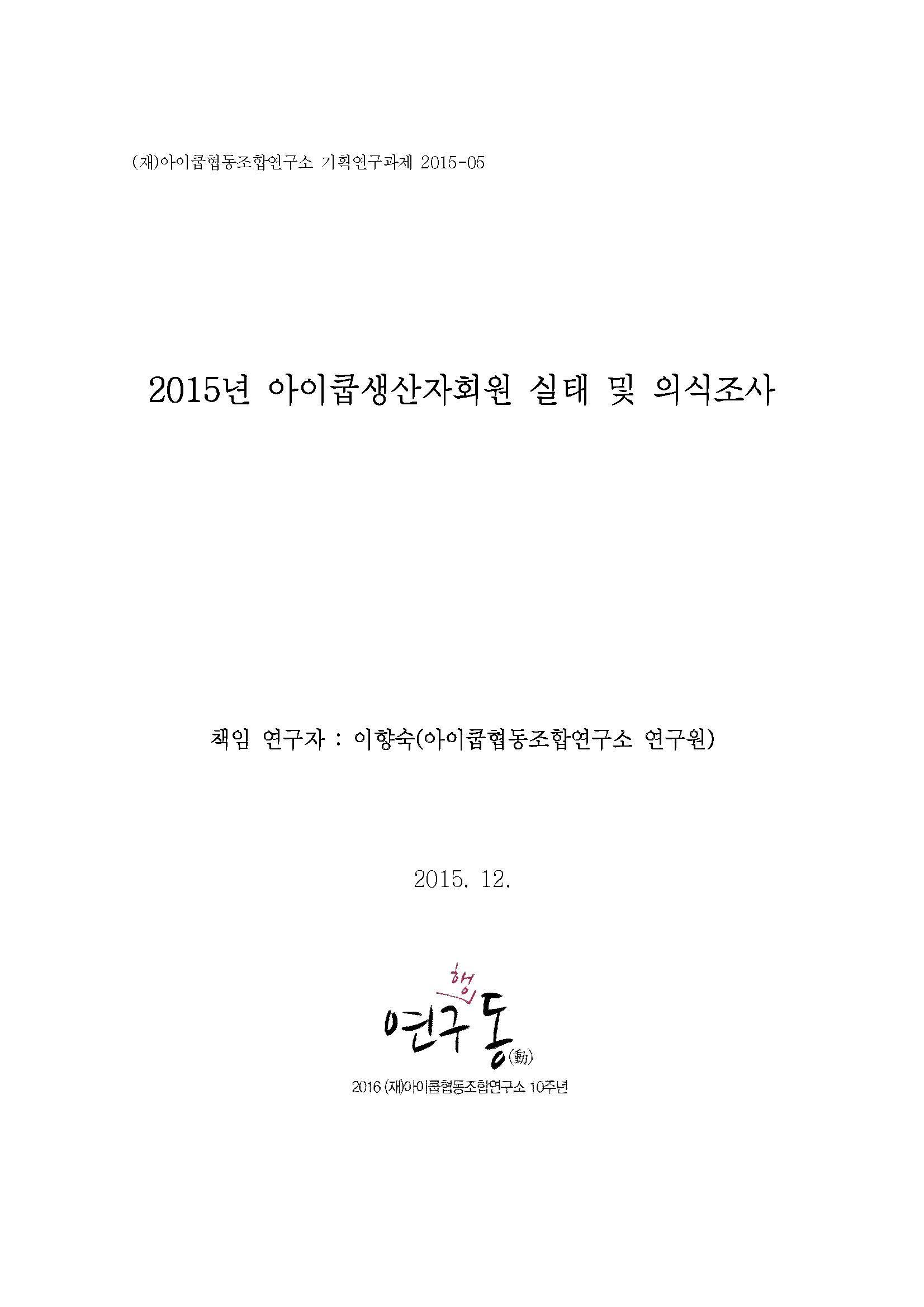 [최종]아이쿱생산자회조사보고서_Page_001.jpg