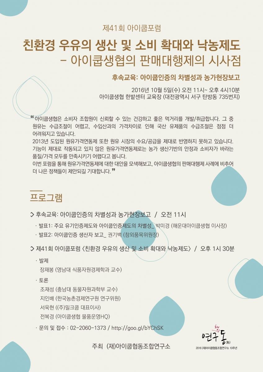 41회포럼웹자보 최종 인쇄용(20160912).jpg