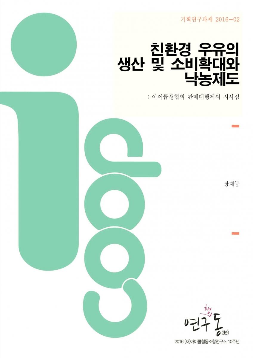 친환경우유의생산및소비확대방안_장재봉_20161010.jpg