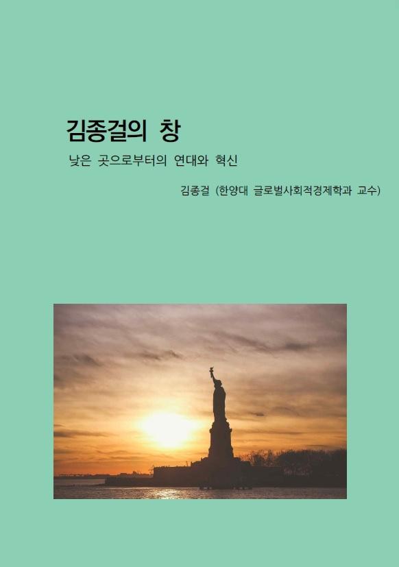 김종걸의창(표지).jpg