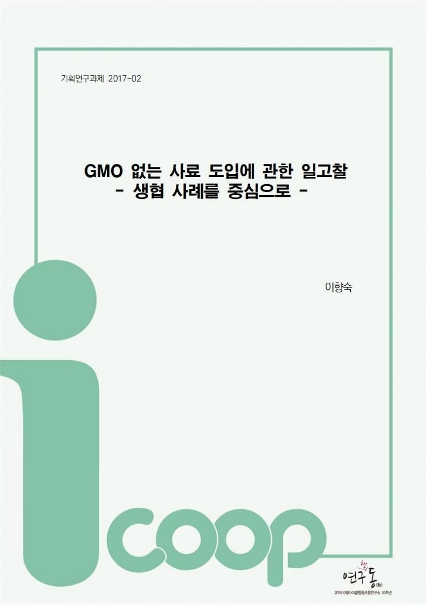 GMO없는사료도입에관한일고찰(앞표지)001.jpg