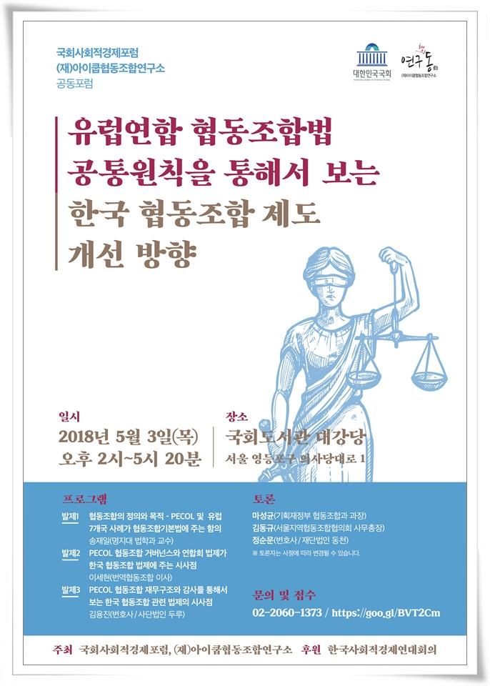 한국협동조합제도.jpg
