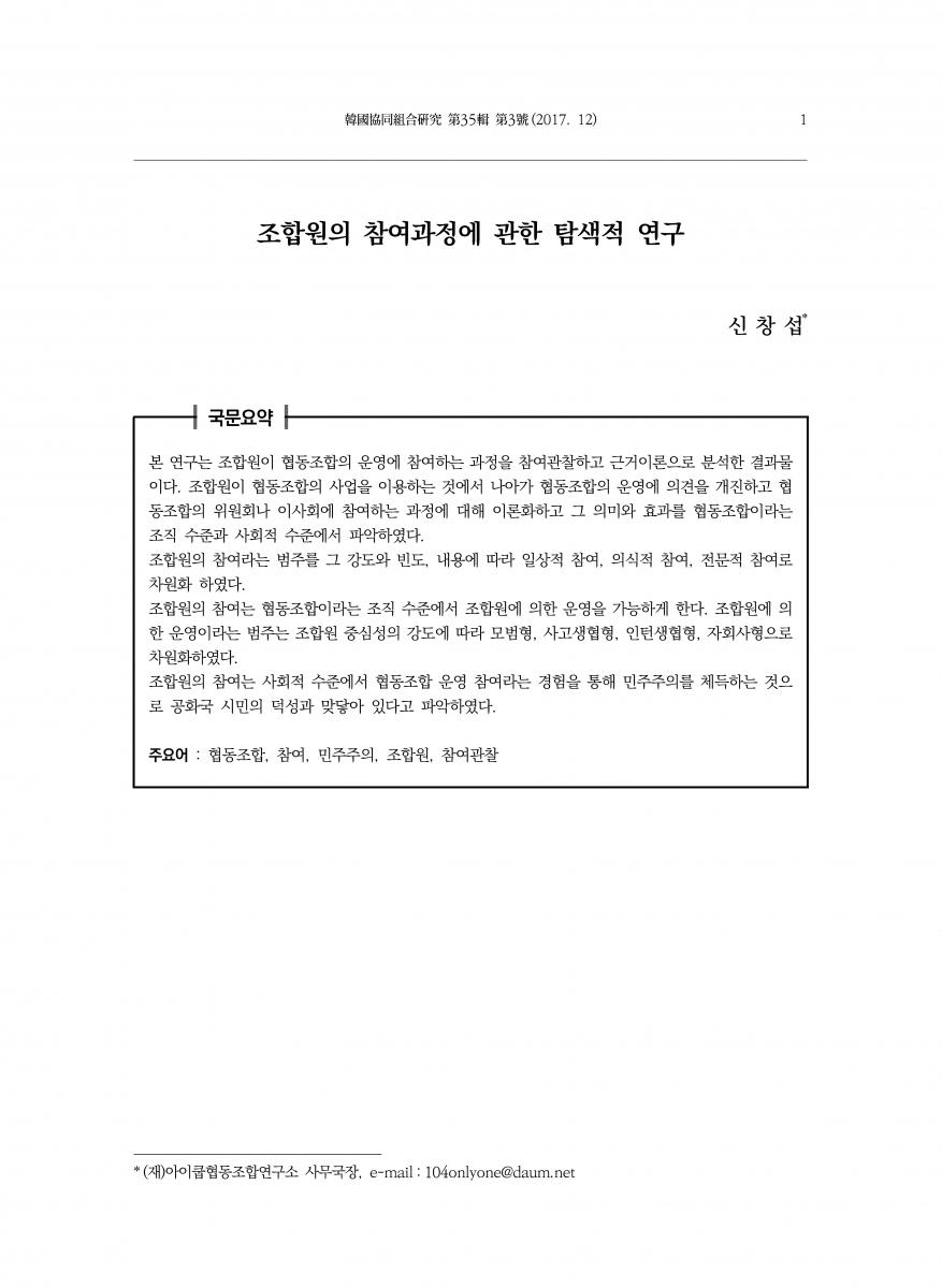 조합참여과정에관한연구_20171223(최종)_1.jpg