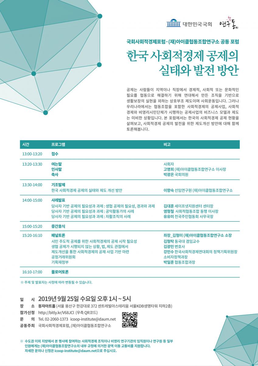 포스터_20190830.png