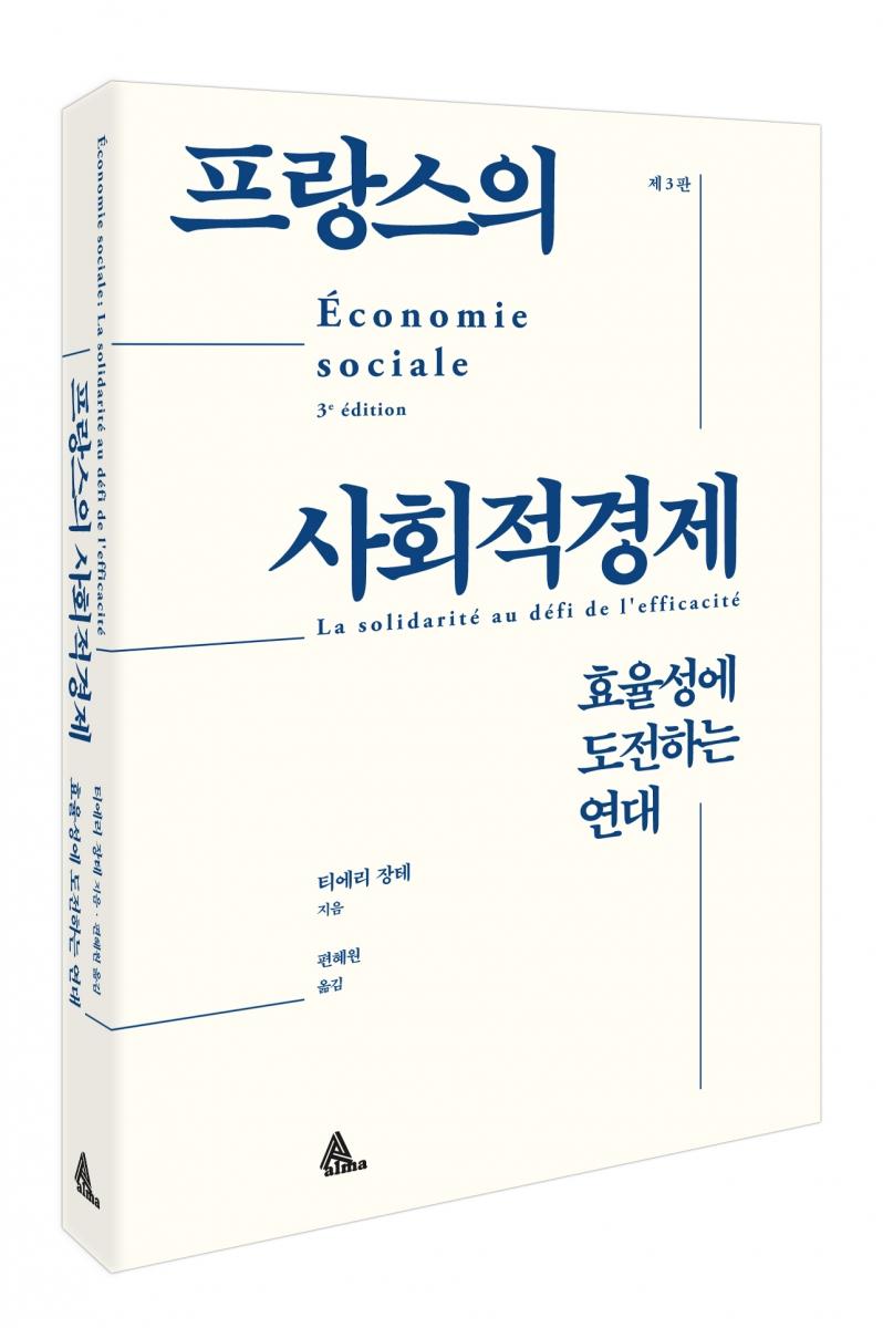 프랑스 사회적경제 표지입체.jpg