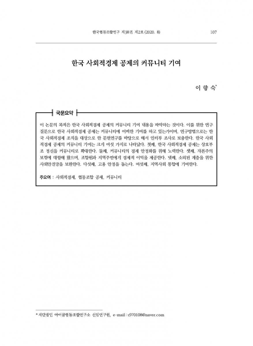 한국사회적경제공제의커뮤니티기여.jpg